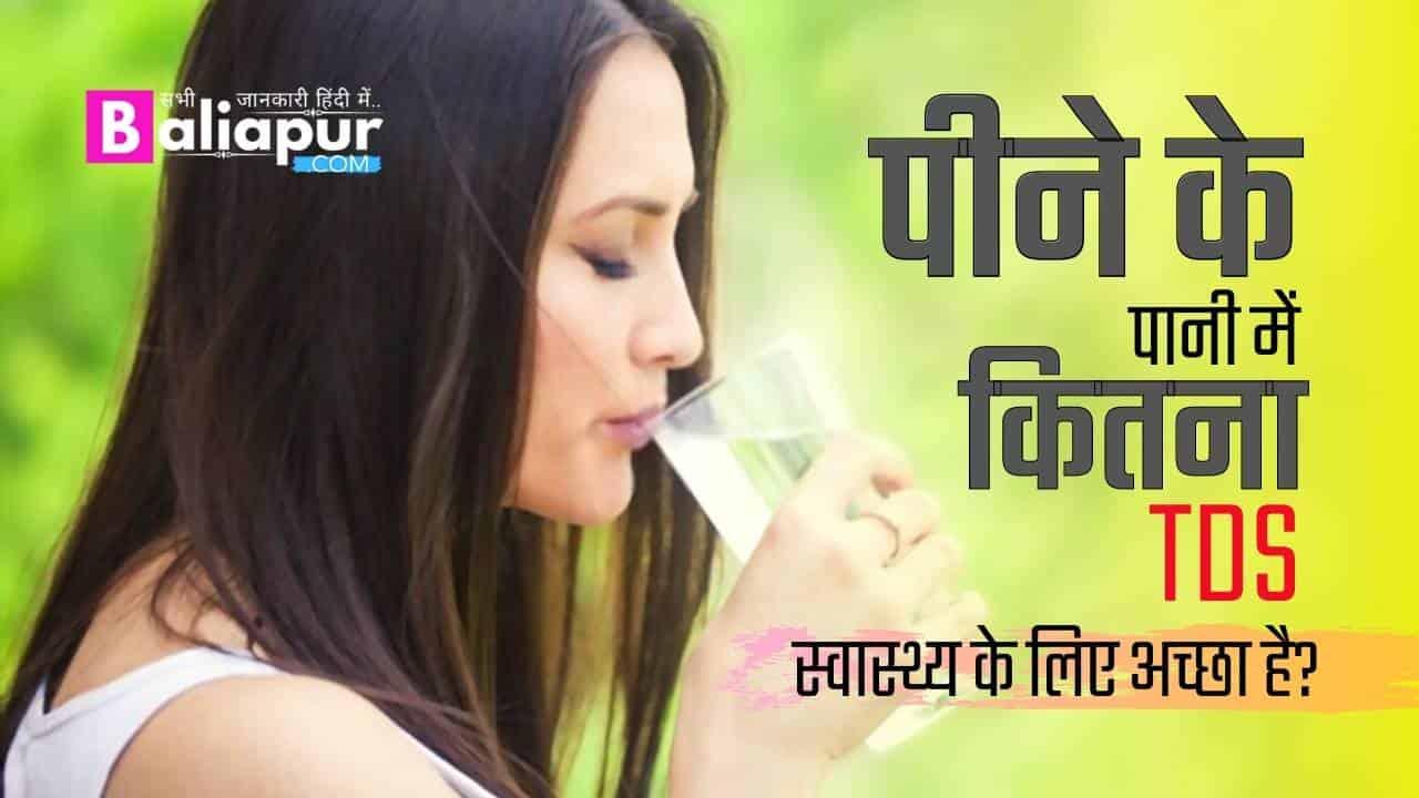 पीने के पानी में कितना TDS स्वास्थ्य के लिए अच्छा है || TDS Of Drinking Water